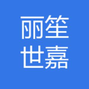 重慶麗笙世嘉酒店 logo
