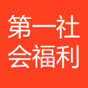 第一社會福利院 logo