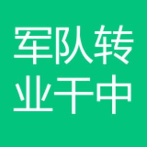 軍隊轉業干部培訓中心 logo