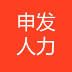 申發人力 logo