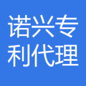 諾興專利代理事務所普通合伙 logo