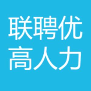 聯聘優高人力資源 logo