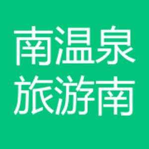 南溫泉旅游南溫泉麗筠酒 logo