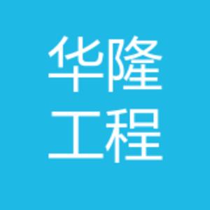 華隆工程 logo