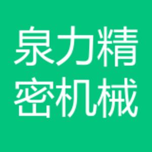 泉力精密機械制造 logo
