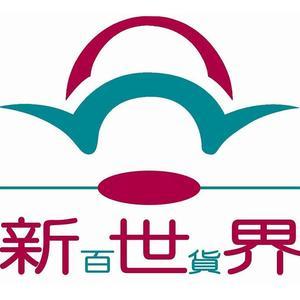 新世界百貨 logo