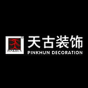 天古裝飾 logo