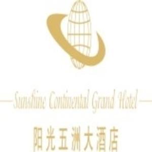 陽光五洲大酒店 logo