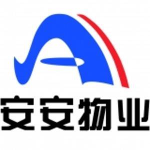 安安物業管理 logo