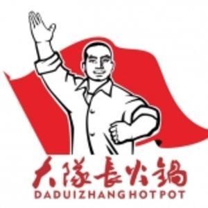 年年好/大隊長 logo