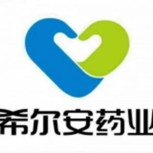 希爾安藥業 logo