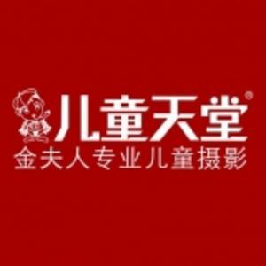 兒童天堂攝影 logo