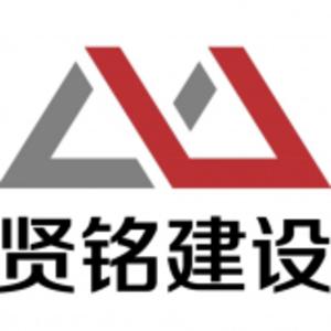 賢銘建設 logo