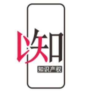 以知(重慶)知識產權 logo