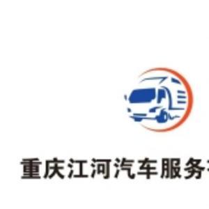 江河汽車服務 logo