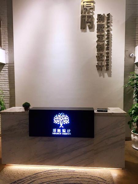 重庆招聘软装设计总监助理_重庆原码室内设计有限公司